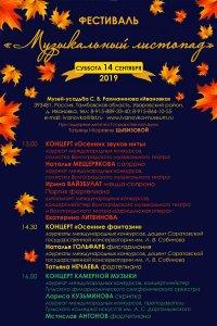 Фестиваль «Музыкальный листопад»