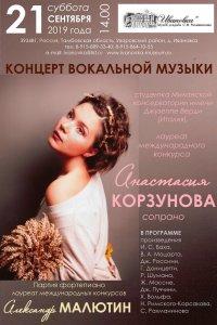 Концерт Анастасии Корзуновой (сопрано)