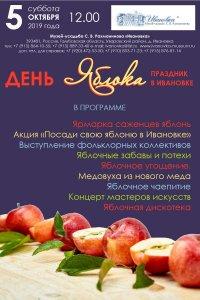Праздник «День яблока» в Ивановке