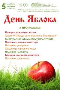 День яблока в Ивановке
