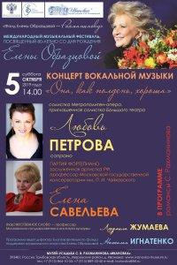 Концерт Любови Петровой (сопрано)