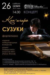 Концерт Кэн'ичиро Сузуки (Япония, фортепиано)
