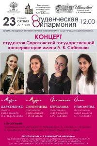 Концерт студентов СГК им. Собинова
