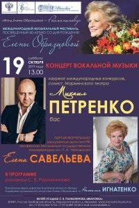 Концерт солиста Мариинского театра Михаила Петренко (бас)