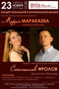 Концерт Марии Маракаевой (сопрано) и Станислава Фролова (фортепиано)