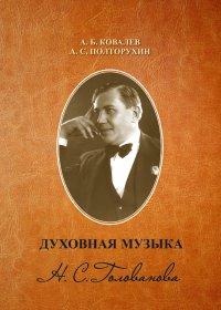 Новое издание: А. Б. Ковалев. Духовная музыка Н. С. Голованова