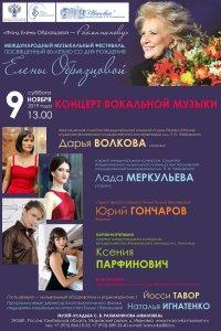 Концерт проекта «Фонд Елены Образцовой — Рахманинову»