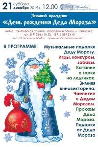 День рождения Деда Мороза в Ивановке
