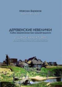 Новое издание: Максим Бирюков. Деревенские невелички