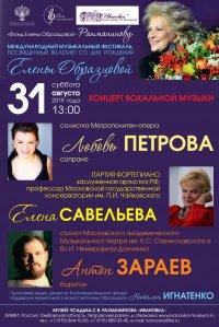 Концерт Любови Петровой