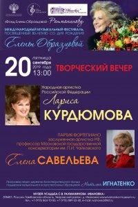 Творческий вечер Ларисы Курдюмовой