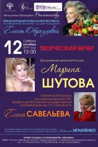 Творческий вечер Марины Шутовой
