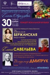 Василиса Бержанская и Владимир Дмитрук в Ивановке