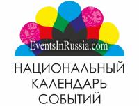 Ивановка в Национальном календаре событий