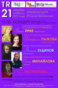 Концерт Молодежного проекта «Творческий рост»