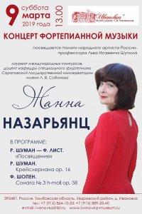 Концерт Жанны Назарьянц (фортепиано)