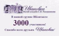 В нашей группе ВКонтакте 3000 участников
