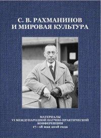Новое издание: С. В. Рахманинов и мировая культура