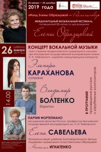 «Фонд Елены Образцовой — Рахманинову». Концерт вокальной музыки