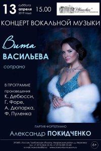 Концерт Виты Васильевой (сопрано, Москва)