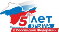 Поздравляем с 5-летием присоединения Крыма к России!