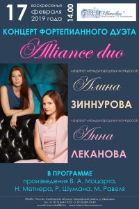 Концерт фортепианного дуэта «Alliance duo»