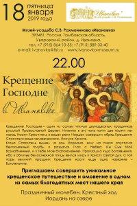 Крещение Господне в Ивановке