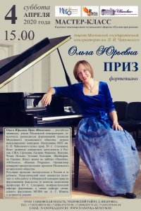 Мастер-класс Ольги Юрьевны Приз (фортепиано)