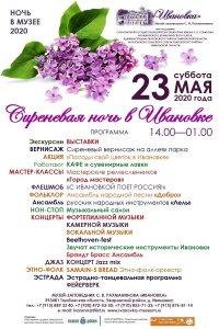 Сиреневая ночь в Ивановке 23 мая 2020 года