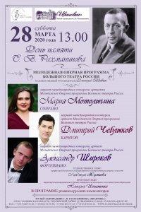 День памяти С. В. Рахманинова