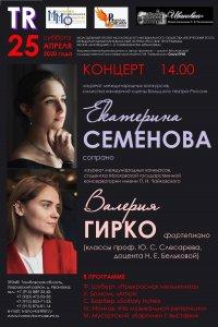 Концерт Екатерины Семеновой (сопрано) и Валерии Гирко (фортепиано)