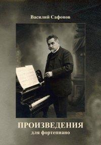 Новое издание: Сафонов В. И. Произведения для фортепиано