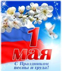 С Первомаем, с праздником Весны и Труда!