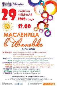 Масленица в Ивановке
