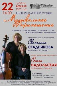 Концерт Светланы Стадниковой и Ольги Надольской