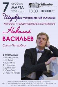 Концерт Николая Васильева (фортепиано)