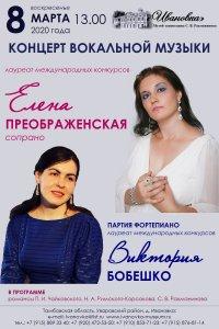 Концерт Елены Преображенской (сопрано)
