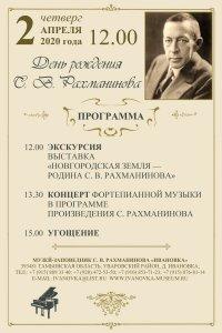 2 апреля — день рождения С. В. Рахманинова