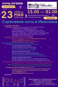 Сиреневая ночь в Ивановке online 23 мая 2020 года