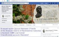 В группе Друзья Ивановки 1500 участников!