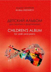 Новое издание: А.Захаров. Детский альбом
