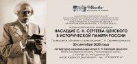 Конференция «Наследие С. Н. Сергеева-Ценского в исторической памяти России»