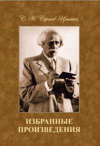 Новое издание: С. Н. Сергеев-Ценский. Избранные произведения