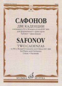 Дар А. М. Меркулова