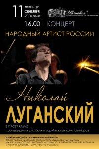 Концерт Николая Луганского