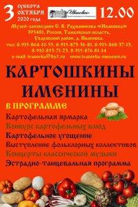 Праздник «Картошкины именины»