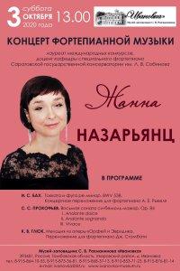 Концерт ЖанныНАЗАРЬЯНЦ (фортепиано, Саратов)