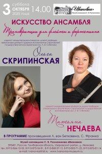 Концерт «Транскрипции для флейты и фортепиано»