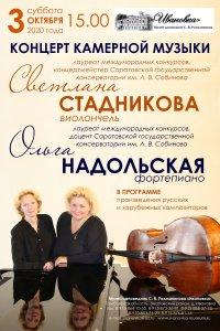 Концерт камерной музыки (виолончель, фортепиано)