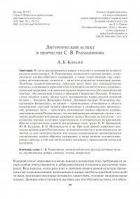 Ковалев А. Б. Литургический аспект в творчестве C. В. Рахманинова